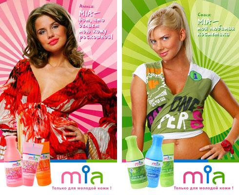 Продвижение косметических брендов mia, mia-desert, mia crystal - консалтинговая группа \